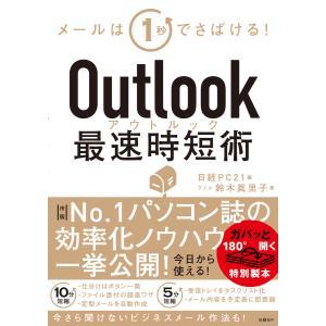 Outlook最速時短術 電子書籍版 / 著:鈴木眞里子 編:日経PC21