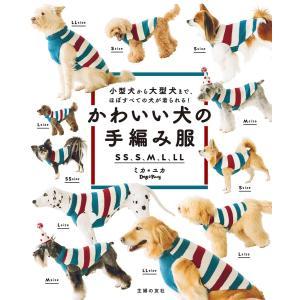 かわいい犬の手編み服 SS、S、M、L、LL 電子書籍版 / ミカ*ユカ(Dog Paws)