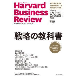 ハーバード・ビジネス・レビュー 戦略論文ベスト10 戦略の教科書 電子書籍版|ebookjapan