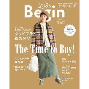 LaLa Begin 10・11 2019 電子書籍版 / LaLa Begin編集部|ebookjapan