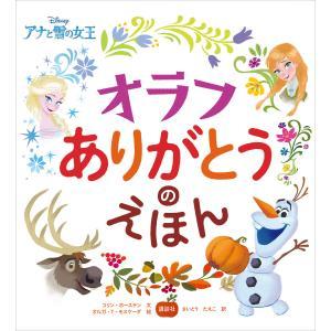 ディズニー アナと雪の女王 オラフ ありがとうのえほん 電子書籍版 / ディズニー|ebookjapan
