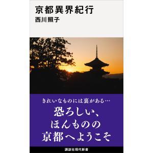 京都異界紀行 電子書籍版 / 西川照子|ebookjapan