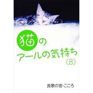 猫のアールの気持ち(8) 電子書籍版 / 良歌の宮・こころ|ebookjapan
