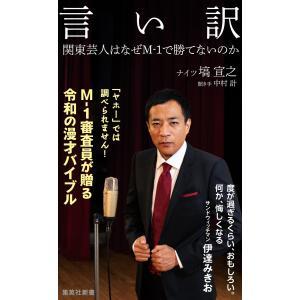 言い訳 関東芸人はなぜM-1で勝てないのか 電子書籍版 / ナイツ・塙 宣之/聞き手:中村 計|ebookjapan