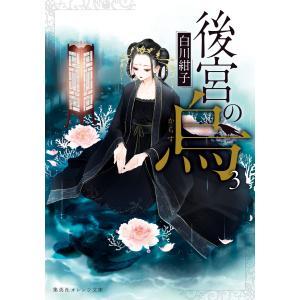 後宮の烏3 電子書籍版 / 白川紺子/香魚子|ebookjapan