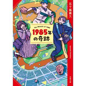 1985年の奇跡<新装版> 電子書籍版 / 五十嵐貴久