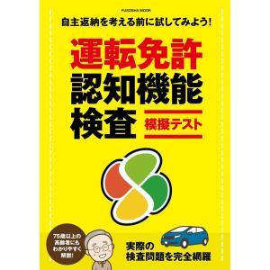 運転免許認知機能検査模擬テスト 電子書籍版 / 扶桑社