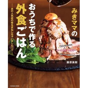 みきママのおうちで作る外食ごはん―あの人気店の味をまねしちゃいました〜!!― 電子書籍版 / 藤原美樹