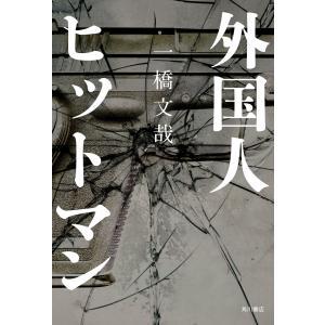外国人ヒットマン 電子書籍版 / 著者:一橋文哉|ebookjapan