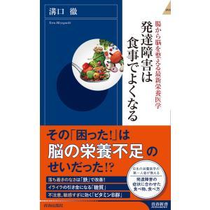 発達障害は食事でよくなる 電子書籍版 / 著:溝口徹 ebookjapan