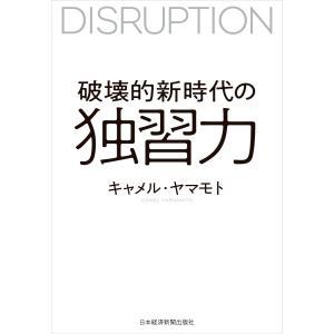 破壊的新時代の独習力 電子書籍版 / 著:キャメル・ヤマモト|ebookjapan