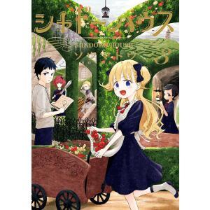 シャドーハウス (3) 電子書籍版 / ソウマトウ|ebookjapan