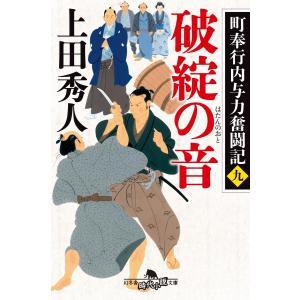 町奉行内与力奮闘記 九 破綻の音 電子書籍版 / 著:上田秀人 ebookjapan