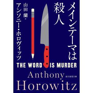 メインテーマは殺人 電子書籍版 / アンソニー・ホロヴィッツ/山田蘭 ebookjapan