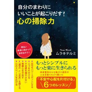 自分のまわりにいいことが起こりだす! 心の掃除力(KKロングセラーズ) 電子書籍版 / 著:ムラキテルミ|ebookjapan