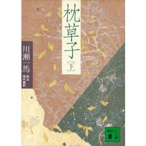 枕草子 (下) 電子書籍版 / 川瀬一馬