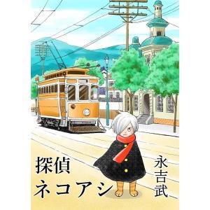 探偵ネコアシ 電子書籍版 / 著:永吉武 ebookjapan