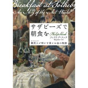 サザビーズで朝食を 電子書籍版 / 著:フィリップ・フック 訳:中山ゆかり|ebookjapan