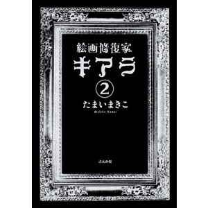 絵画修復家キアラ(分冊版) 【第2話】 電子書籍版 / たまいまきこ|ebookjapan