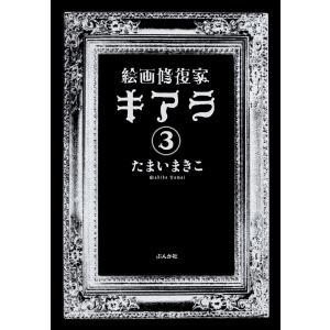 絵画修復家キアラ(分冊版) 【第3話】 電子書籍版 / たまいまきこ|ebookjapan