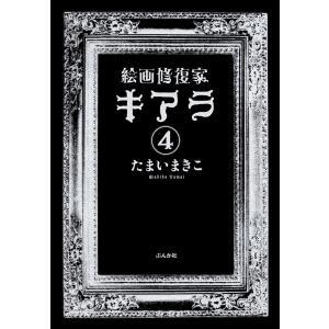 絵画修復家キアラ(分冊版) 【第4話】 電子書籍版 / たまいまきこ|ebookjapan