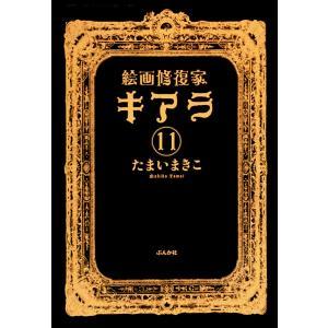絵画修復家キアラ(分冊版) 【第11話】 電子書籍版 / たまいまきこ|ebookjapan