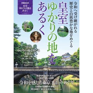 【初回50%OFFクーポン】ぴあMOOK 皇室ゆかりの地をあるく 電子書籍版 / ぴあMOOK編集部|ebookjapan