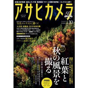 アサヒカメラ 2019年10月増大号 電子書籍版 / アサヒカメラ編集部
