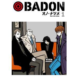 【デジタル版限定特典付き】BADON (1) 電子書籍版 / オノ・ナツメ|ebookjapan