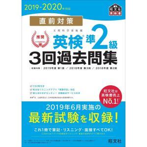 2019-2020年対応 直前対策 英検準2級3回過去問集 電子書籍版 / 編:旺文社