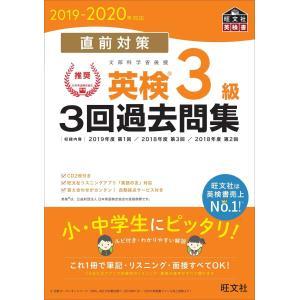2019-2020年対応 直前対策 英検3級3回過去問集 電子書籍版 / 編:旺文社