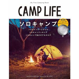 CAMP LIFE Autumn&Winter Issue 2019-2020 電子書籍版 / 編集:山と溪谷社