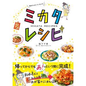 毎日がんばっている人の ミカタレシピ 電子書籍版 / 著:阪下千恵|ebookjapan