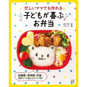 忙しいママでも作れる子どもが喜ぶお弁当 電子書籍版 / 著:阪下千恵 編集:まちとこ|ebookjapan