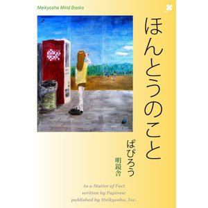 ほんとうのこと 電子書籍版 / 著:ぱぴろう ebookjapan
