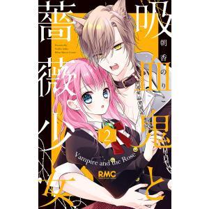 吸血鬼と薔薇少女 (2) 電子書籍版 / 朝香のりこ|ebookjapan