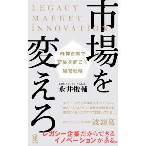 市場を変えろ 既存産業で奇跡を起こす経営戦略 電子書籍版 / 著:永井俊輔