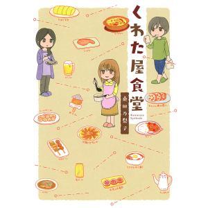 【初回50%OFFクーポン】くわた屋食堂 電子書籍版 / 桑田乃梨子 ebookjapan
