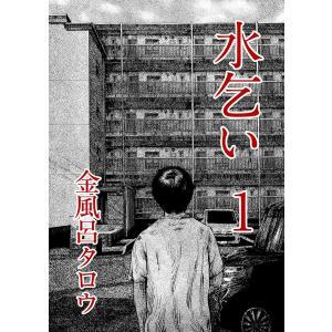 水乞い (1) 電子書籍版 / 金風呂タロウ ebookjapan
