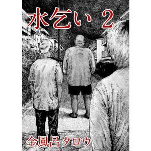 水乞い (2) 電子書籍版 / 金風呂タロウ ebookjapan