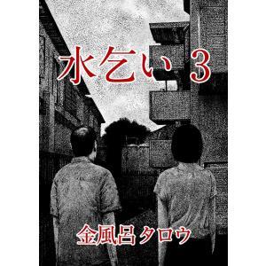 水乞い (3) 電子書籍版 / 金風呂タロウ ebookjapan