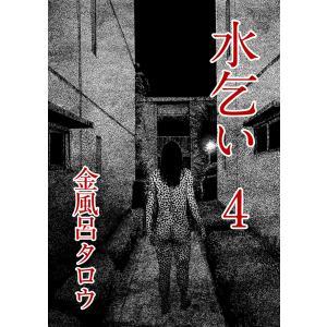 水乞い (4) 電子書籍版 / 金風呂タロウ ebookjapan