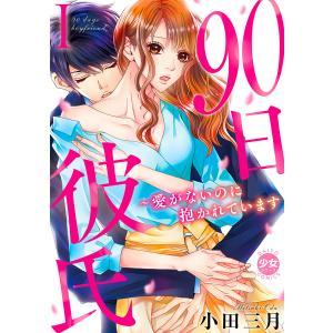 90日彼氏〜愛がないのに抱かれています【単行本版】 (1) 電子書籍版 / 小田三月|ebookjapan