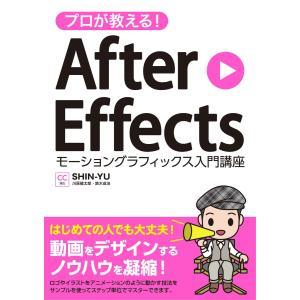 プロが教える!After Effects モーショングラフィックス入門講座 CC対応 電子書籍版 /...