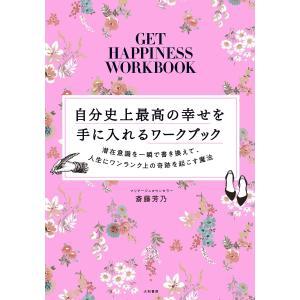 自分史上最高の幸せを手に入れるワークブック〜潜在意識を一瞬で書き換えて、人生にワンランク上の奇跡を起こす魔法 電子書籍版 / 斎藤佳乃|ebookjapan