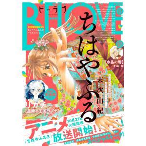 BE・LOVE 2019年11月号 [2019年10月1日発売] 電子書籍版 / BE・LOVE編集部|ebookjapan