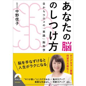 あなたの脳のしつけ方 電子書籍版 / 著:中野信子