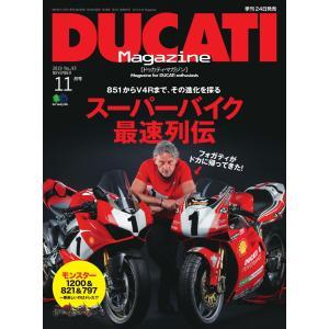 DUCATI Magazine 2019年11月号 電子書籍版 / DUCATI Magazine編...