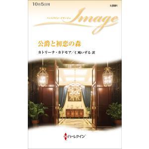 公爵と初恋の森 電子書籍版 / カトリーナ・カドモア 翻訳:仁嶋いずる|ebookjapan