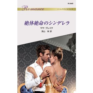 絶体絶命のシンデレラ 電子書籍版 / マヤ・ブレイク 翻訳:深山咲|ebookjapan